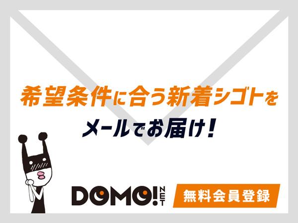 希望条件に合う新着シゴトをメールでお届け!
