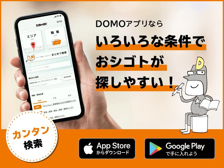 DOMOアプリならいろいろな条件でおシゴトが探しやすい!