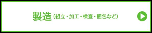 製造(組立・加工・検査・梱包など)