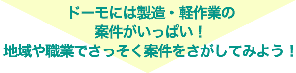 DOMOには静岡県内の製造・軽作業の案件がいっぱい!地域や職種でさっそく案件をさがしてみよう!