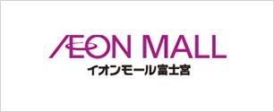 イオンモール富士宮
