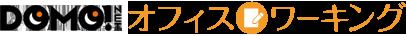 DOMO!NET オフィスワーキング
